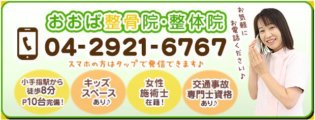 所沢市 小手指 おおば整骨院・整体院の電話番号:04-2921-6767