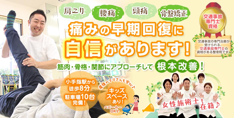埼玉県所沢市小手指のおおば整骨院・整体院では、肩こり・腰痛・頭痛・骨盤矯正など、痛みの早期回復に自信があります!
